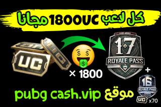 موقع pubg cash.vip يمنح كل لاعب 1800 شدة ببجي مجانا