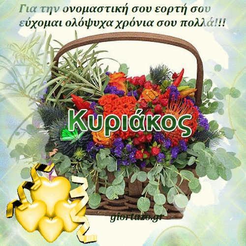 29 Σεπτεμβρίου Σήμερα γιορτάζουν Κυριάκος giortazo Οσίου Κυριακού του Αναχωρητού