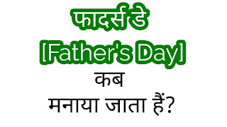 फादर्स डे [Father's Day] कब मनाया जाता हैं?