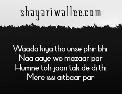 promise broken shayari