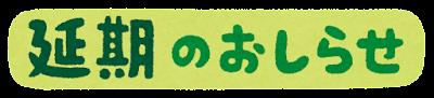 「延期のおしらせ」のイラスト文字