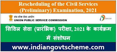 Civil Services (Preliminary) Examination