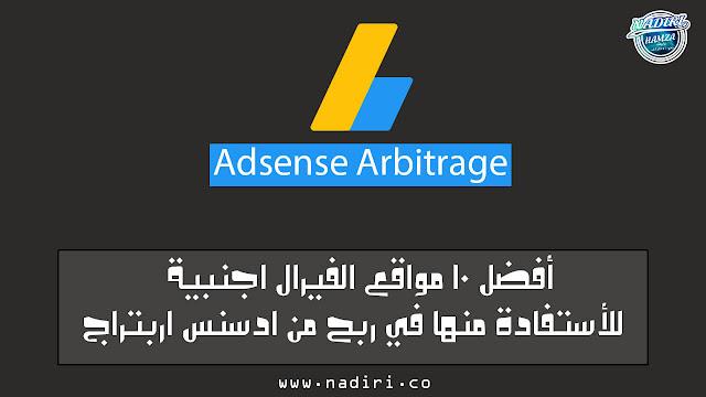 أفضل 10 مواقع الفيرال اجنبية  للإستفادة منها في ربح من ادسنس اربتراج Adsense Arbitrage