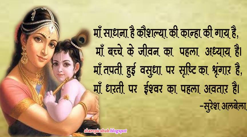 Maa Shayari In Hindi By Suresh Albela