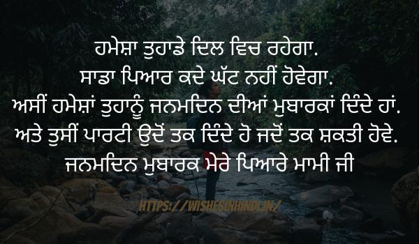 Happy Birthday Wishes In Punjabi For Mami ji