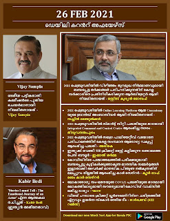 Daily Malayalam Current Affairs 26 Feb 2021