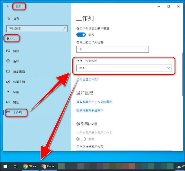 Windows:如何在工作列上顯示或不顯示應用程式標題名稱