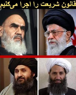 تفاوتهای امارت اسلامی با حکومت آخوندی