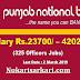 PNB ( पंजाब नॅशनल बँक ) Recruitment 2019/ Punjab National Bank Recruitment 2019