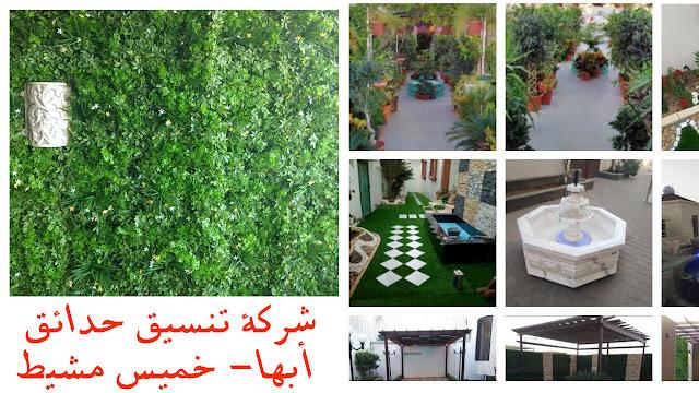شركة تنسيق حدائق أبها أفضل شركة تنسيق حدائق في ابها وخميس مشيط