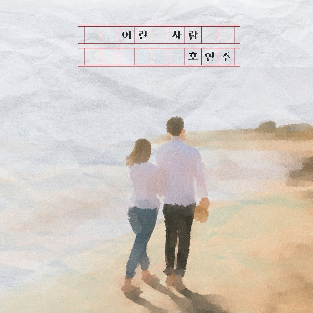 Ho Yeon Joo – Young Lover – Single