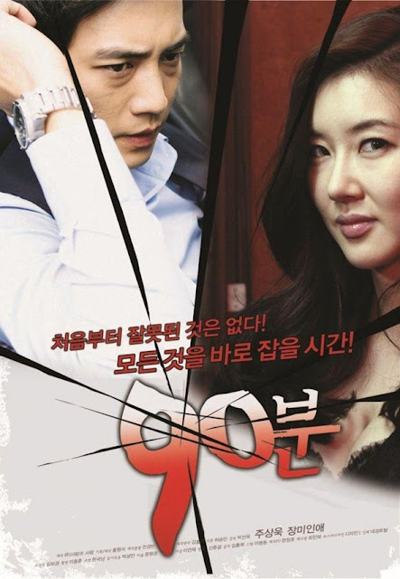 90 Minutes อิโรติคเกาหลี ภาพยนต์สุดอื้อฉาว
