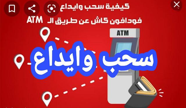 الشحن والايداع في فوادفون كاش من خلال ATM
