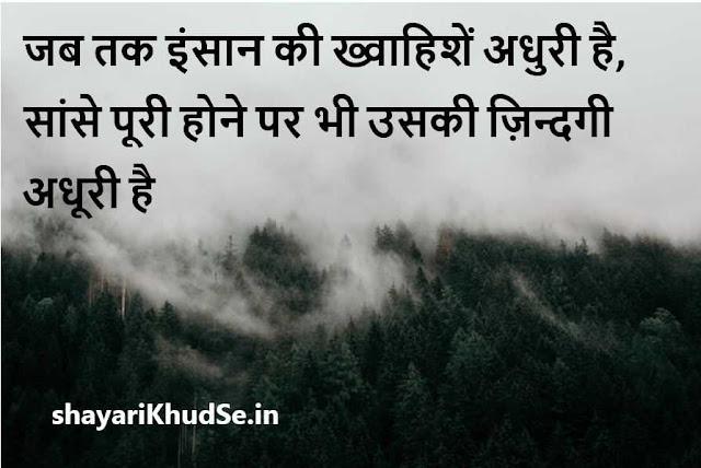 Best shayari on Life images, Best shayari in hindi on Life with images download, Best shayari images on Life