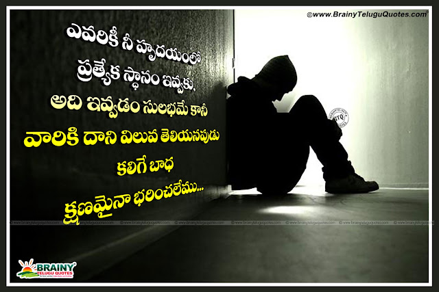 best Telugu life Quotes, best life learning Quotes in Telugu, Motivational life success Quotes in telugu
