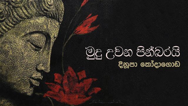 Madu Uvana Pinbarai Song Lyrics - මුදු උවන පින් බරයි ගීතයේ පද පෙළ