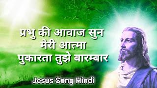 प्रभु की आवाज सुन मेरी आत्मा Prabhu Ki Aawaj Sun meri Aatma Lyrics - Jesus Song  Hindi