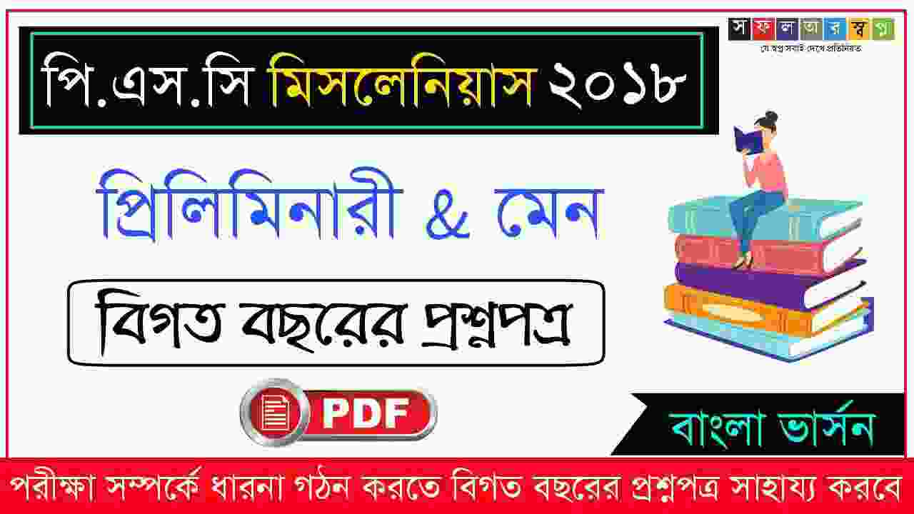 WBPSC Miscellaneous Previous Year 2018 Preliminary and Main Question Paper in Bengali PDF Download