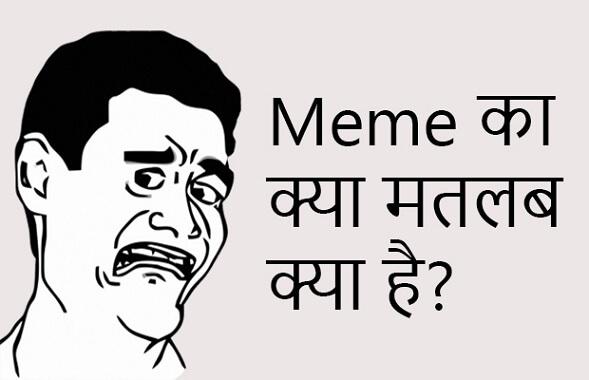 meme-kya-hai