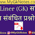 ( Latest* ) One Liner GK Questions in Hindi PDF Download