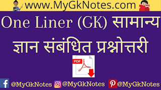 One Liner GK Questions in Hindi PDF Download
