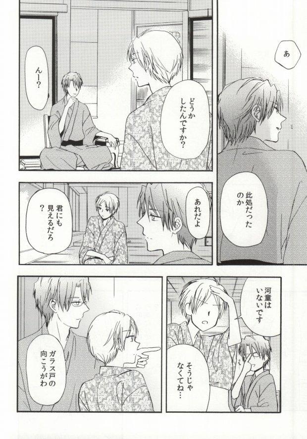 Trang 6 - Ito Yuuyu - Natsume Yuujinchou Doujinshi (- Shisui) - Truyện tranh Gay - Server HostedOnGoogleServerStaging