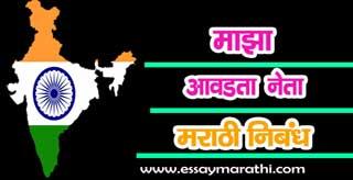 maza avadta neta nibandh in marathi