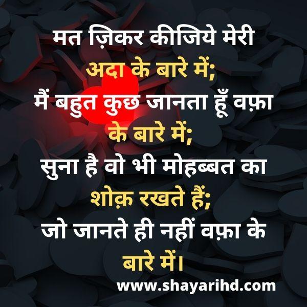 प्यार वाला शायर हिंदी में
