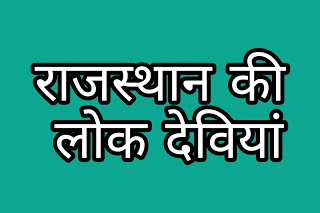 राजस्थान की लोक देवियां - Rajasthan Ki Lok Deviya