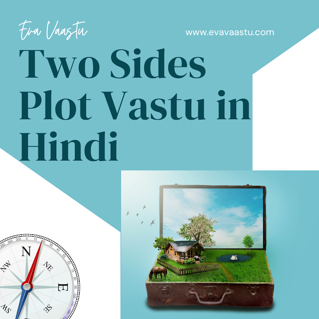 Two Sides Plot Vastu in Hindi