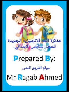 مذكرة إمتحانات اللغة الإنجليزية للصف السادس الابتدائي الترم الاول لمستر رجب أحمد