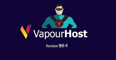Vapourhost Review – Best Shared Web Hosting 2020