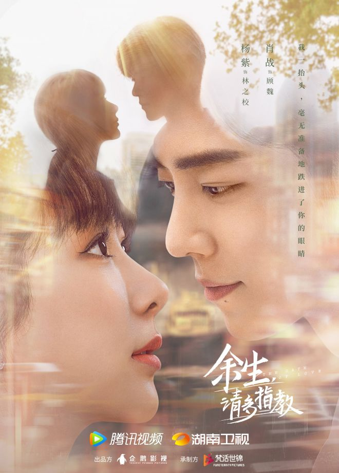The Oath of Love 2021,请多指教), Chinese Drama, Release, Cast