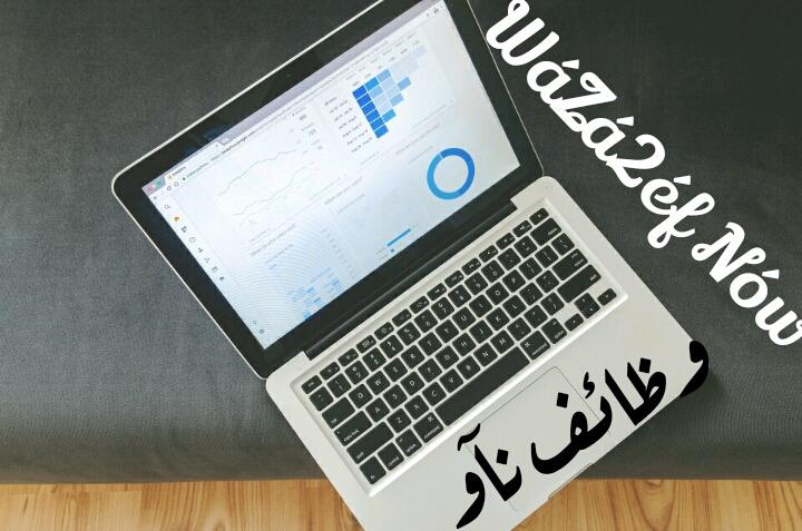وظائف خاليه لخريجي التجارة في مصر | وظائف ناو