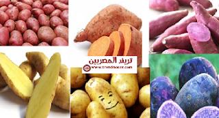 أنواع البطاطس ، فوائد البطاطس ، أضرار البطاطس