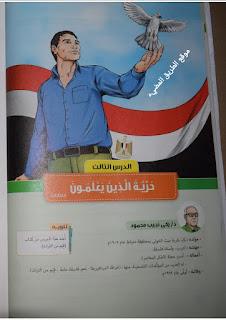 كتاب الامتحان لغة عربية للصف الاول الثانوي الترم الثاني 2020
