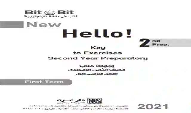 اجابات كتاب بت باي بت للصف الثاني الاعدادى ترم اول كاملا 2021 من موقع درس انجليزى
