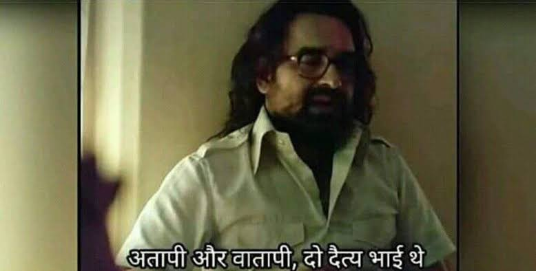 Atapi aur Vatapi dono bhai the - Guruji sacred games meme template