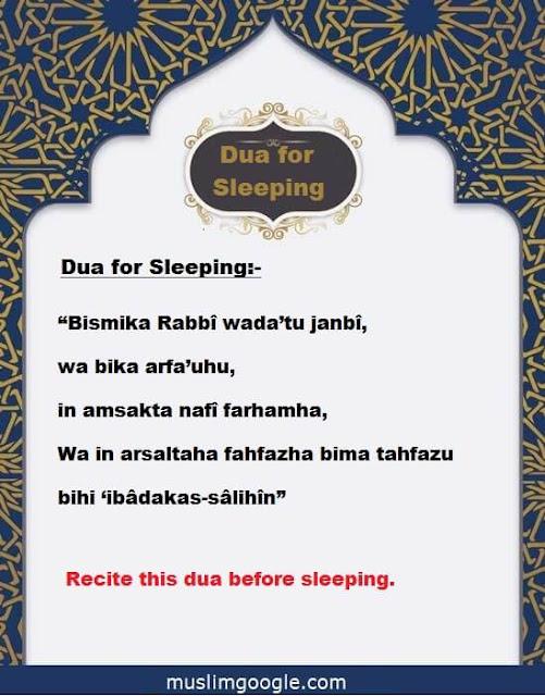 Dua for sleeping difficulty, sleeping problems & insomnia