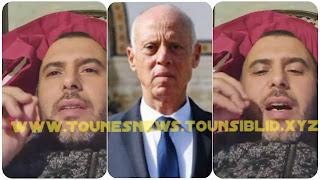 بالفيديو الطفي العبدلي يهاجم رئيس الجمهورية قیس سعيد ويتعمد اهانته .. بطريقة مهينة... و بالفاظ... و كلام.... تحت عنوان حرية التعبير