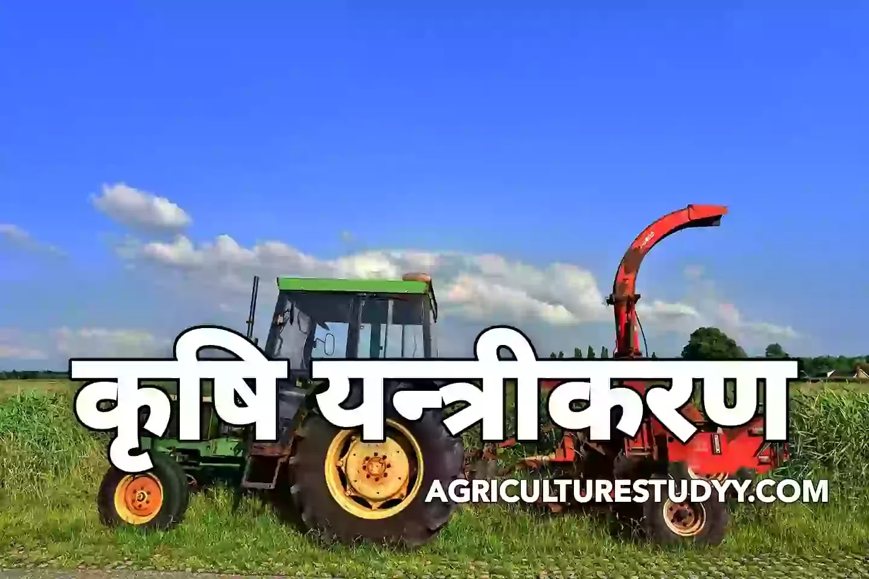कृषि यन्त्रीकरण किसे कहते है इसके प्रकार, लाभ व हानियाँ