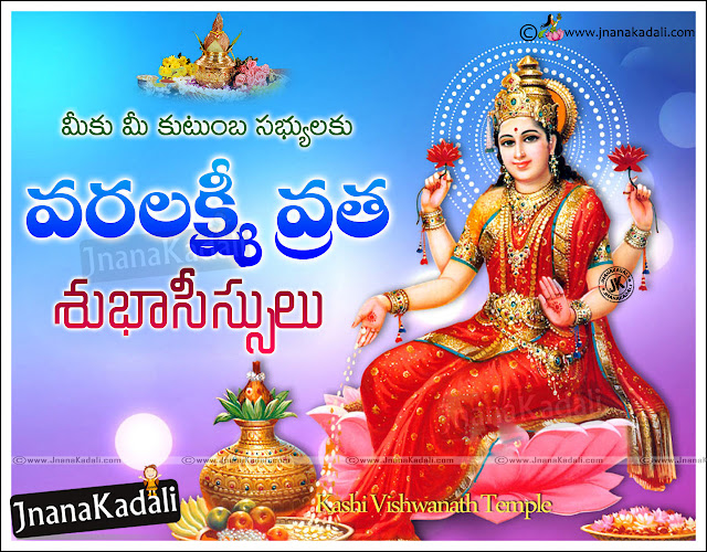 Here is the latest online varalakshmi vratam wishes quotes in Telugu Goddess Lakshmi Png images Varalakshmi Vratam information in Telugu Varalakshmi vrata vidhanam in Telugu varalakshmi vratam wishes quotes in Telugu Sravana varalakshmi vrata vidhanam with detail information in telugu