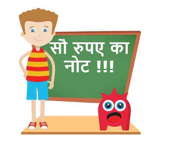 सौ रुपए का नोट : Hindi Funny Stories
