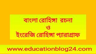 Rohingya crisis in bangladesh paragraph