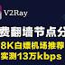 2021年02月16日更新:免费v2ray节点分享订阅clash|8K白嫖机场推荐速度可达13万kbps注册送3G流量不限时长不限设备邀请好友送25G|2021最新科学上网梯子手机电脑翻墙vpn稳定可一键导入使用小火箭shadowrocket