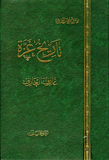 حمل كتاب تاريخ غزة - عارف العارف