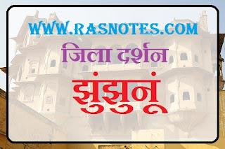 download rajasthan gk book in hindi pdf