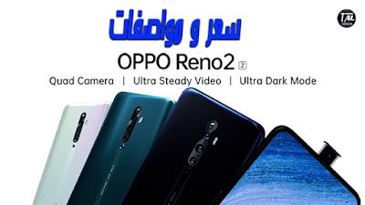 اوبو رينو 2 زد - oppo Reno 2Z |رسمياً السعر والمواصفات