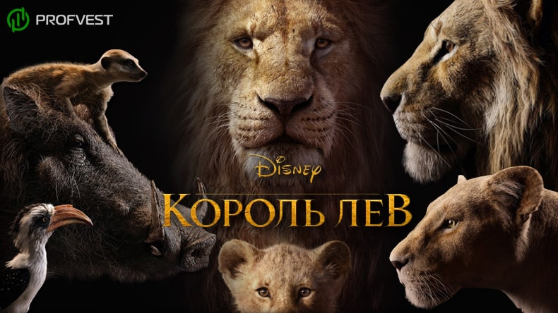 Король Лев 2019 год актеры озвучивания сравнение с оригиналом и кассовые сборы