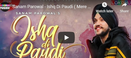इश्क दी पौड़ी (ishq di paudi) lyrics in hindi by- sanam parowal